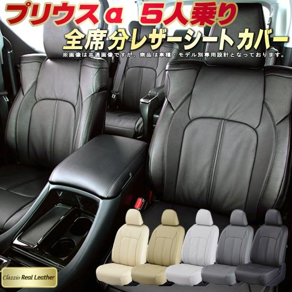 プリウスαシートカバー 5人乗り トヨタ ZVW41W 高級本革シート Clazzio Real Leather 全席本革シートカバープリウスα