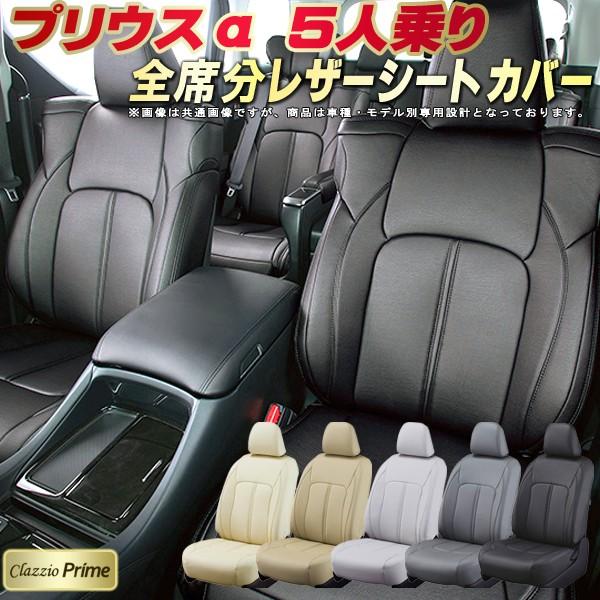 プリウスαシートカバー 5人乗り トヨタ ZVW41W 高級ソフトBioPVCレザー仕様 Clazzio Prime 全席シートカバープリウスα カーシート 車カバーシート ドレスアップ アクセサリー 車シートカバー