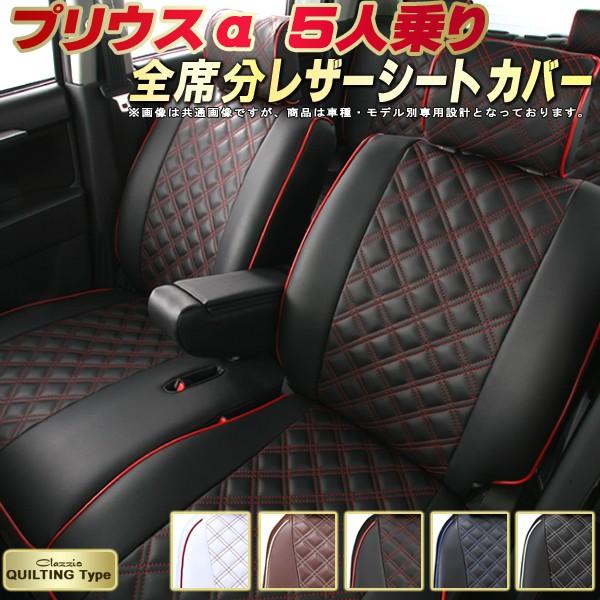 プリウスα シートカバー 5人乗り トヨタ クラッツィオ Clazzio キルティングタイプ 全席シートカバープリウスα 革調PVCレザーシート おしゃれでかわいい 車シートカバー