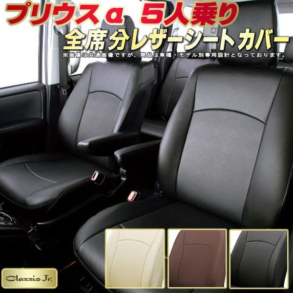 プリウスαシートカバー 5人乗り トヨタ ZVW41W クラッツィオ CLAZZIO Jr. シートカバープリウスα 高品質BioPVCレザーシート カーシートカーパーツ 車カバーシート 純正シート保護 座席カバー 車シートカバー