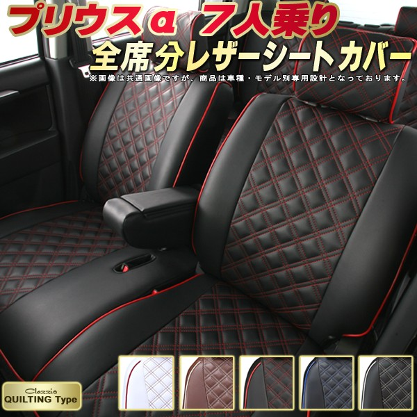 プリウスαシートカバー 7人乗り トヨタ クラッツィオ Clazzio キルティングタイプ シートカバープリウスα 革調PVCレザーシート カーパーツカーシート ドレスアップにおすすめ おしゃれでかわいい 車シートカバー