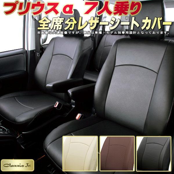 プリウスαシートカバー 7人乗り トヨタ ZVW40W クラッツィオ CLAZZIO Jr. シートカバープリウスα 高品質BioPVCレザーシート カーシートカーパーツ 車カバーシート 純正シート保護 座席カバー 車シートカバー