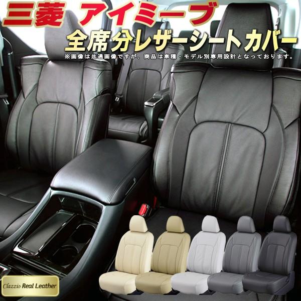 アイミーブシートカバー i-MiEV 三菱 HA3W/HA4W 高級本革シート Clazzio Real Leather 全席本革シートカバーアイミーブ(i-MiEV)