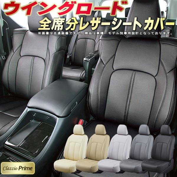 ウイングロードシートカバー 日産 Y12系 高級ソフトBioPVCレザー仕様 Clazzio Prime シートカバーウイングロード カーシート 車カバーシート ドレスアップ アクセサリー 車シートカバー
