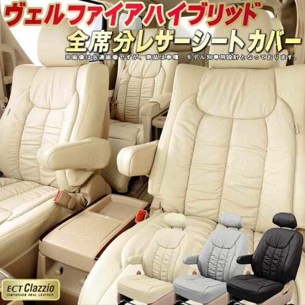 ヴェルファイアハイブリッドシートカバー トヨタ ECT Clazzio 最高級本革仕様 シートカバーヴェルファイアハイブリッド カーシート 本革シートカバー