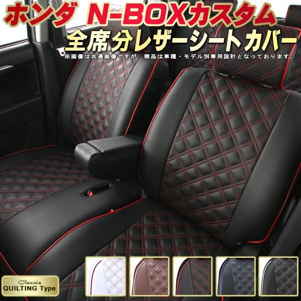 NBOXカスタム シートカバー NボックスカスタムN-BOX ホンダ クラッツィオ Clazzio キルティングタイプ 全席シートカバーNBOXカスタム 革調PVCレザーシート おしゃれでかわいい 車シートカバー 軽自動車