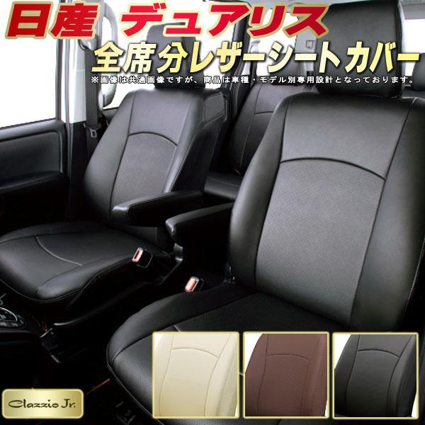 デュアリスシートカバー 日産 J10/N10/KJ10/KNJ10 クラッツィオ CLAZZIO Jr. 全席シートカバーデュアリス専用設計 高品質BioPVCレザーシート 車カバーシート カーシートジャストフィット 車シートカバー