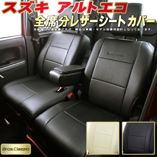 アルトエコシートカバー スズキ HA35S クラッツィオ Bros.Clazzio 全席シートカバーアルトエコ専用設計 BioPVCレザーシート 車カバーシート カーシートジャストフィット 車シートカバー 軽自動車