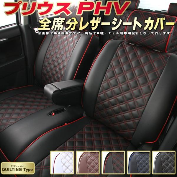 プリウスPHVシートカバー トヨタ クラッツィオ Clazzio キルティングタイプ シートカバープリウスPHV 革調PVCレザーシート カーパーツカーシート ドレスアップにおすすめ おしゃれでかわいい 車シートカバー