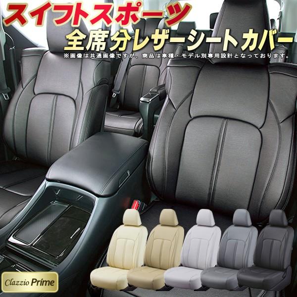 スイフトスポーツシートカバー スズキ ZC32S/ZC33S 高級ソフトBioPVCレザー仕様 Clazzio Prime 全席シートカバースイフトスポーツ専用設計 カーシート 車カバーシート ドレスアップ アクセサリー 車シートカバー