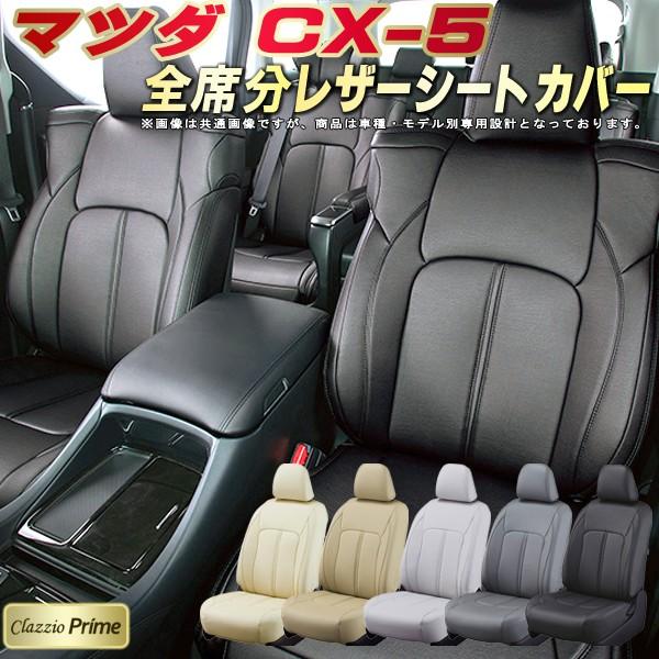 CX-5シートカバー マツダ KFEP/KF5P/KF2P/KEEFW/KEEAW/KE2FW/KE2AW 高級ソフトBioPVCレザー仕様 Clazzio Prime 全席シートカバーCX-5 カーシート 車カバーシート ドレスアップ アクセサリー 車シートカバー