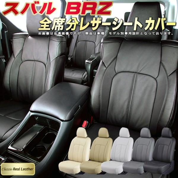 BRZシートカバー スバル ZC6 高級本革シート Clazzio Real Leather 全席本革シートカバーBRZ