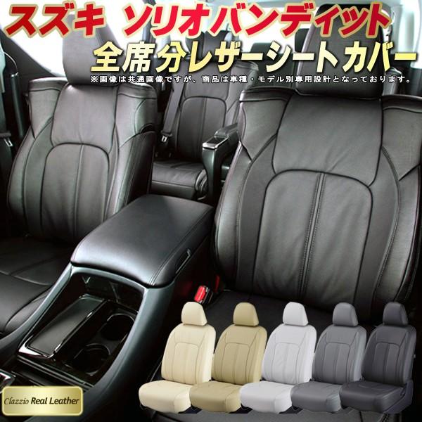 ソリオバンディットシートカバー スズキ MA46S/MA36S/MA15S 高級本革シート Clazzio Real Leather 本革シートカバーソリオバンディット