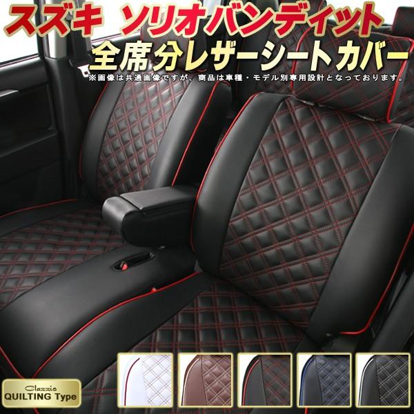 ソリオバンディット シートカバー スズキ クラッツィオ Clazzio キルティングタイプ 全席シートカバーソリオバンディット 革調PVCレザーシート おしゃれでかわいい 車シートカバー