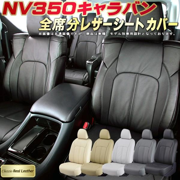 NV350キャラバンシートカバー 日産 E26系 高級本革シート Clazzio Real Leather 本革シートカバーNV350キャラバン