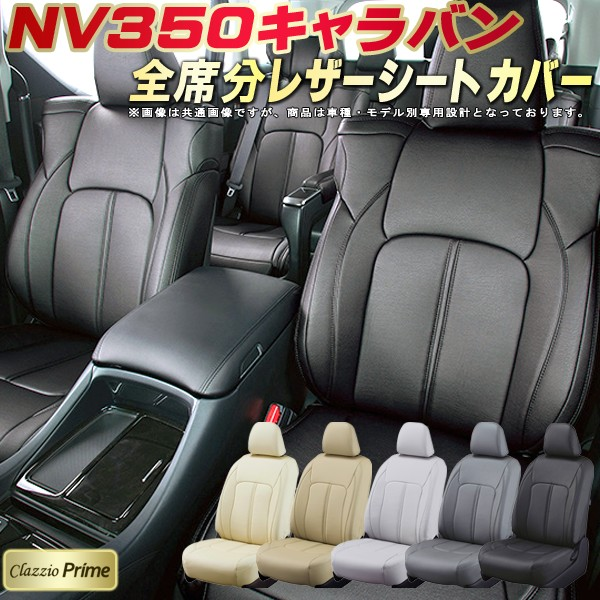 NV350キャラバンシートカバー 日産 E26系 高級ソフトBioPVCレザー仕様 Clazzio Prime 全席シートカバーNV350キャラバン専用設計 カーシート 車カバーシート ドレスアップ アクセサリー 車シートカバー