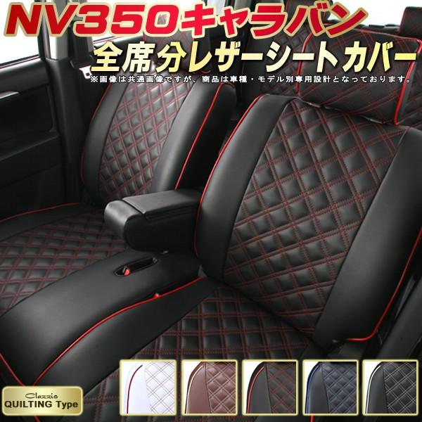 かわいい カジュアルなキルティングデザイン ドレスアップにおすすめ 車種別専用 車カバーシート カーシート内装パーツ NV350キャラバン シートカバー 日産 クラッツィオ Clazzio キルティングタイプ かわいい おしゃれ 全席シートカバーNV350キャラバン 革調PVCレザーシート 車シートカバー