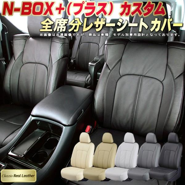 NBOXプラスカスタムシートカバー ホンダ JF1/JF2 高級本革シート Clazzio Real Leather 本革シートカバーNBOXプラスカスタム