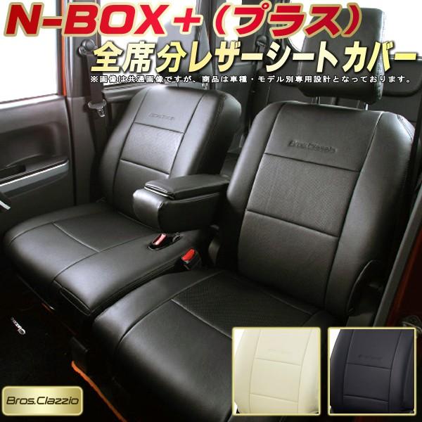 NBOXプラスシートカバー ホンダ JF1/JF2 クラッツィオ Bros.Clazzio 全席シートカバーNBOXプラス専用設計 BioPVCレザーシート 車カバーシート カーシートジャストフィット 車シートカバー 軽自動車