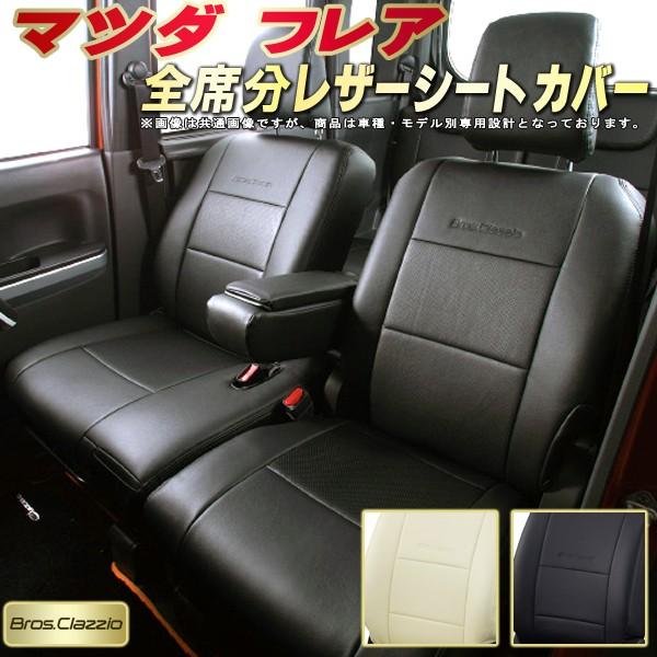 フレアシートカバー マツダ MJ55S/MJ44S/MJ434S クラッツィオ Bros.Clazzio 全席シートカバーフレア専用設計 BioPVCレザーシート 車カバーシート カーシートジャストフィット 車シートカバー 軽自動車