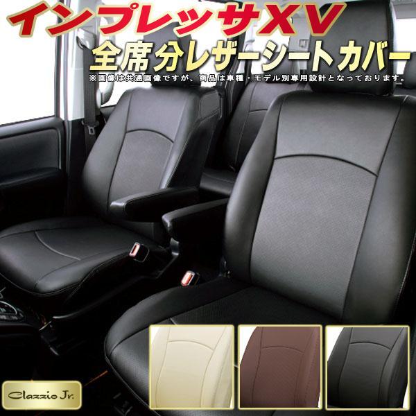 XVシートカバー スバルXV GT3/GT7/GP7 クラッツィオ CLAZZIO Jr. 全席シートカバーXV 高品質BioPVCレザーシート 純正シート保護 車シートカバー