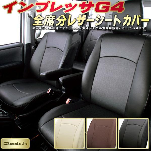 インプレッサG4シートカバー スバル GK2/GK6/GJ2/GJ6他 クラッツィオ CLAZZIO Jr. 全席シートカバーインプレッサG4専用設計 高品質BioPVCレザーシート 車カバーシート カーシートジャストフィット 車シートカバー