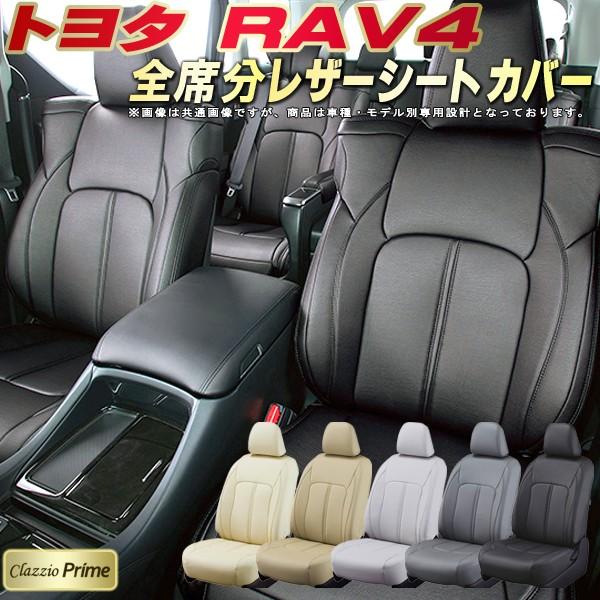 RAV4シートカバー トヨタ MXAA52/MXAA54/AXAH52/AXAH54/ACA31W/ACA36W 高級ソフトBioPVCレザー仕様 Clazzio Prime 全席シートカバーRAV4専用設計 カーシート 車カバーシート ドレスアップ アクセサリー 車シートカバー