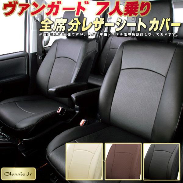 ヴァンガードシートカバー 7人乗り トヨタ ACA33W/GSA33W/ACA38W クラッツィオ CLAZZIO Jr. 全席シートカバーヴァンガード 高品質BioPVCレザーシート 純正シート保護 車シートカバー