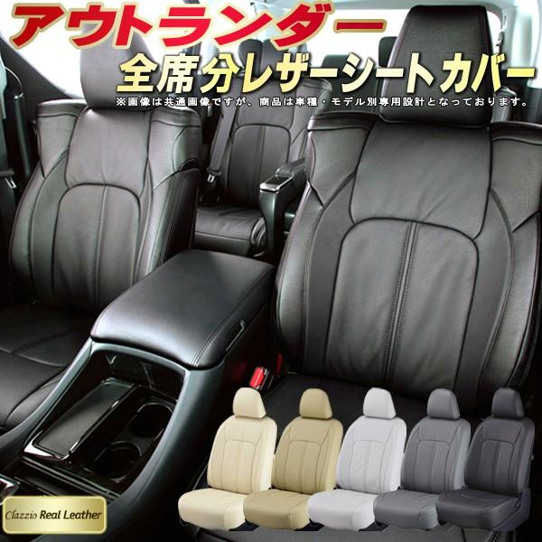 アウトランダーシートカバー 三菱 GF7W/GF8W 高級本革シート Clazzio Real Leather 全席本革シートカバーアウトランダー