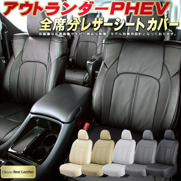 アウトランダーPHEVシートカバー 三菱 GG2W 高級本革シート Clazzio Real Leather 全席本革シートカバーアウトランダーPHEV