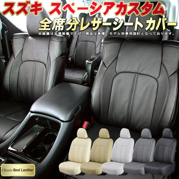 スペーシアカスタムシートカバー スズキ MK32S/MK42S/MK53S 高級本革シート Clazzio Real Leather 全席本革シートカバースペーシアカスタム