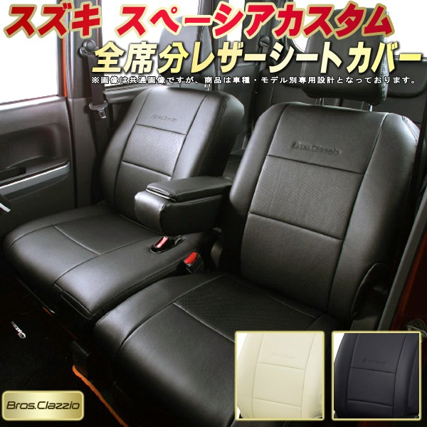 スペーシアカスタムシートカバー スズキ MK32S/MK42S/MK53S クラッツィオ Bros.Clazzio シートカバースペーシアカスタム BioPVCレザーシート カーシートカーパーツ 車カバーシート 座席カバー 純正シート保護 車シートカバー 軽自動車