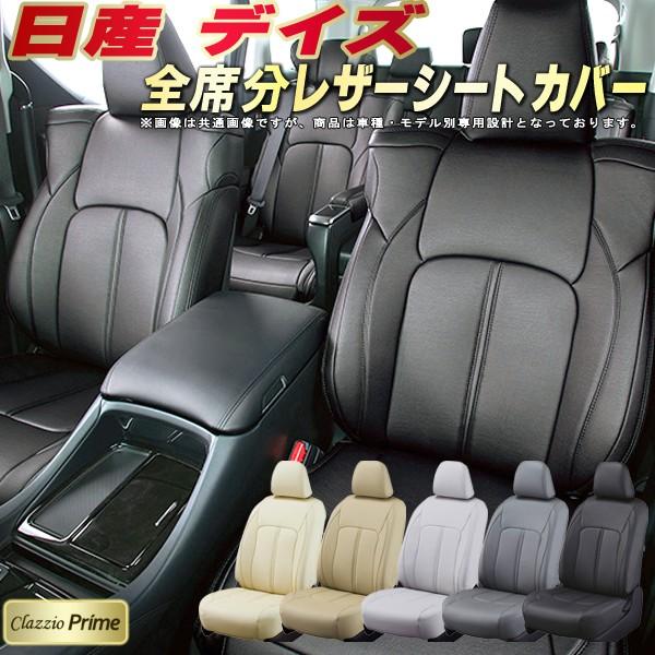 デイズシートカバー 日産 B21W 高級ソフトBioPVCレザー仕様 Clazzio Prime シートカバーデイズ カーシート 車カバーシート ドレスアップ アクセサリー 軽自動車シートカバー