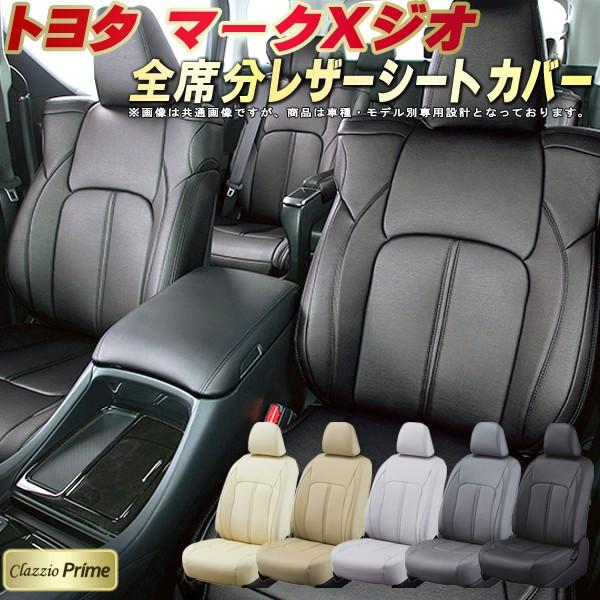 マークXジオシートカバー トヨタ ANA10 高級ソフトBioPVCレザー仕様 Clazzio Prime 全席シートカバーマークXジオ専用設計 カーシート 車カバーシート ドレスアップ アクセサリー 車シートカバー