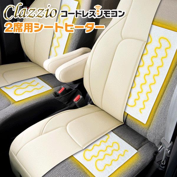 車用シートヒーター 後付け Clazzioクラッツィオ 2席用シートヒーター コードレスリモコン