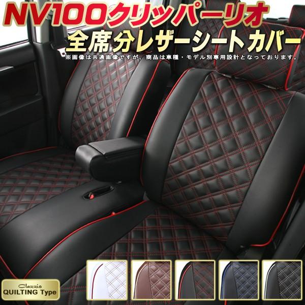 NV100クリッパー リオ シートカバー 日産 クラッツィオ Clazzio キルティングタイプ 全席シートカバーNV100クリッパー リオ 革調PVCレザーシート おしゃれでかわいい 車シートカバー 軽自動車