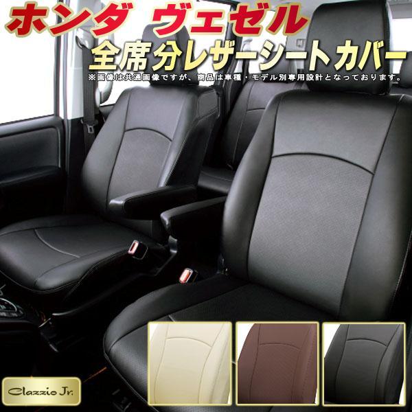 ヴェゼルシートカバー ホンダ RU1/RU2 クラッツィオ CLAZZIO Jr. 全席シートカバーヴェゼル 高品質BioPVCレザーシート 純正シート保護 車シートカバー