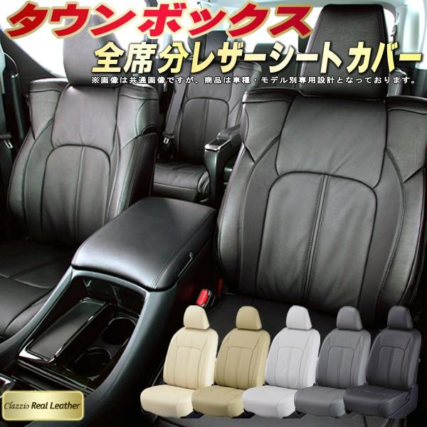 タウンボックスシートカバー 三菱 DS17W/DS64W 高級本革シート Clazzio Real Leather 全席本革シートカバータウンボックス