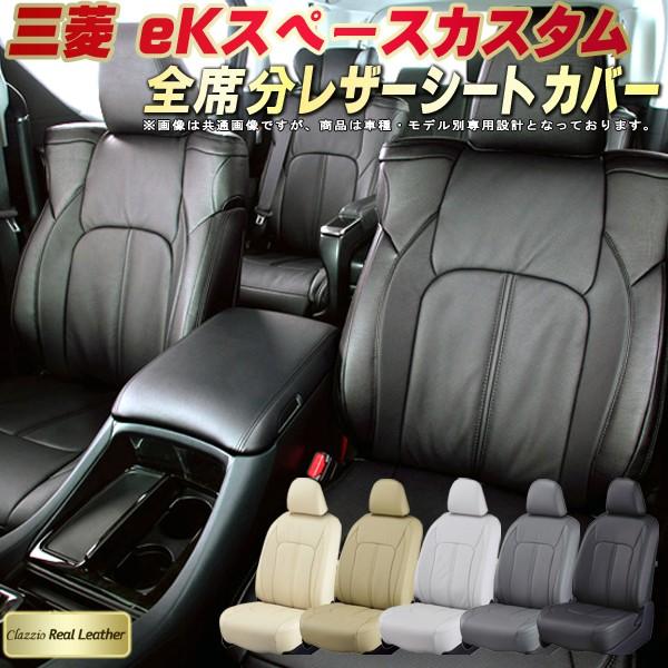 eKスペースカスタムシートカバー 三菱 B11A 高級本革シート Clazzio Real Leather 全席本革シートカバーeKスペースカスタム