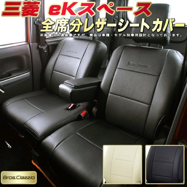 eKスペースシートカバー 三菱 B11A クラッツィオ Bros.Clazzio 全席シートカバーeKスペース専用設計 BioPVCレザーシート 車カバーシート カーシートジャストフィット 車シートカバー 軽自動車