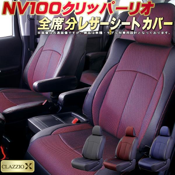 NV100クリッパー リオ シートカバー 日産 DR17W/DR64W クラッツィオ CLAZZIO X 全席シートカバーNV100クリッパー リオ 2層メッシュ生地クロス織り 車シートカバー 軽自動車