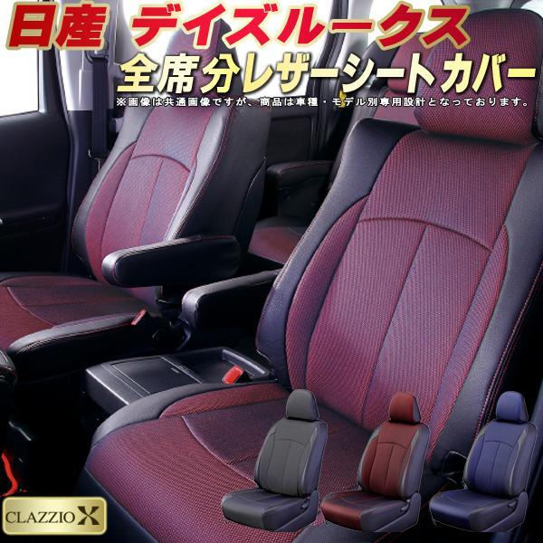 デイズルークス シートカバー 日産 B21A クラッツィオ CLAZZIO X 全席シートカバーデイズルークス 2層メッシュ生地クロス織り 車シートカバー 軽自動車