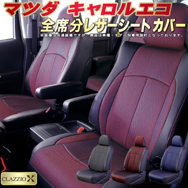 キャロルエコ シートカバー マツダ HB35S クラッツィオ CLAZZIO X 全席シートカバーキャロルエコ 2層メッシュ生地クロス織り 車シートカバー 軽自動車
