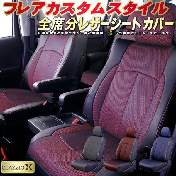 フレアカスタムスタイル シートカバー マツダ MJ44S/MJ434S クラッツィオ CLAZZIO X 全席シートカバーフレアカスタムスタイル 2層メッシュ生地クロス織り 車シートカバー 軽自動車