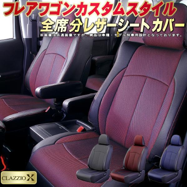 フレアワゴンカスタムスタイル シートカバー マツダ MM53S/MM42S/MM32S クラッツィオ CLAZZIO X 全席シートカバーフレアワゴンカスタムスタイル 2層メッシュ生地クロス織り 車シートカバー 軽自動車