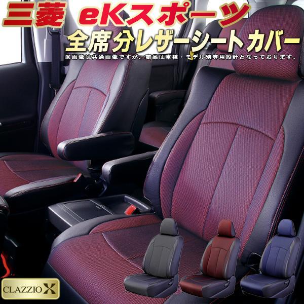 eKスポーツ シートカバー 三菱 H82W クラッツィオ CLAZZIO X 全席シートカバーeKスポーツ 2層メッシュ生地クロス織り 車シートカバー
