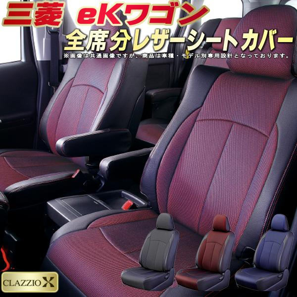 eKワゴン シートカバー 三菱 B11W/B33W/B36W/H81W/H82W クラッツィオ CLAZZIO X 全席シートカバーeKワゴン 2層メッシュ生地クロス織り 車シートカバー 軽自動車