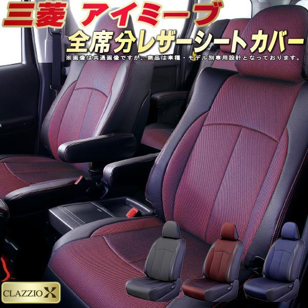 アイミーブ シートカバー i-MiEV 三菱 HA3W/HA4W クラッツィオ CLAZZIO X 全席シートカバーアイミーブ(i-MiEV) 2層メッシュ生地クロス織り 車シートカバー