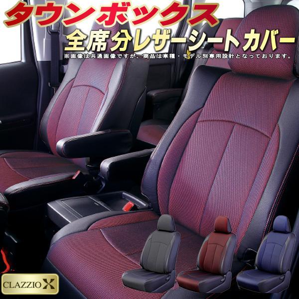 タウンボックス シートカバー 三菱 DS17W/DS64W クラッツィオ CLAZZIO X 全席シートカバータウンボックス 2層メッシュ生地クロス織り 車シートカバー 軽自動車