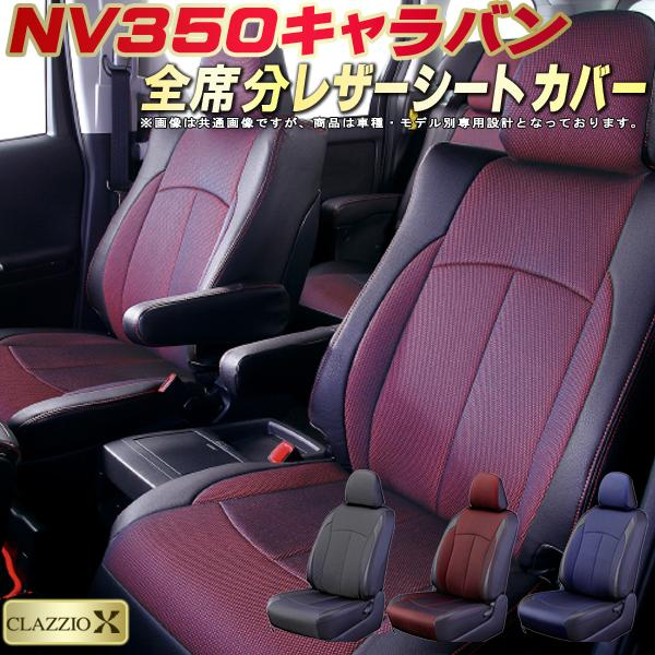 NV350キャラバン シートカバー 日産 E26系 クラッツィオ CLAZZIO X 全席シートカバーNV350キャラバン 2層メッシュ生地クロス織り 車シートカバー